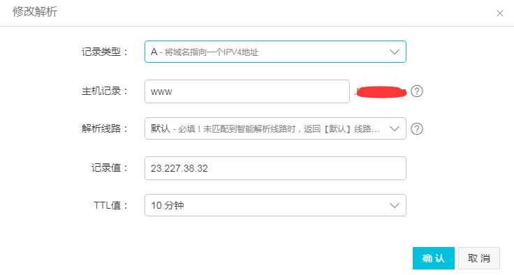 Shopify 域名如何设置? |插图(7)