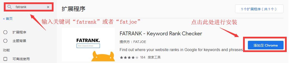 FATRANK-关键词排名查询工具插图(2)