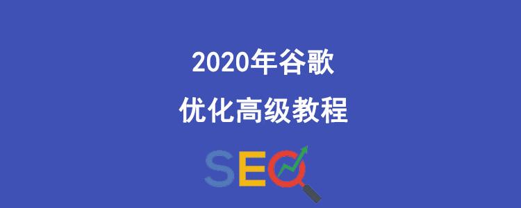 2021年谷歌优化高级教程