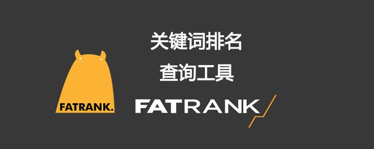 FATRANK-关键词排名查询工具