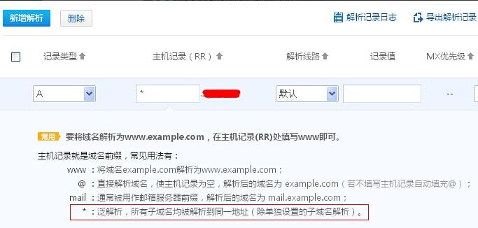 防止域名被泛解析的有效方法插图