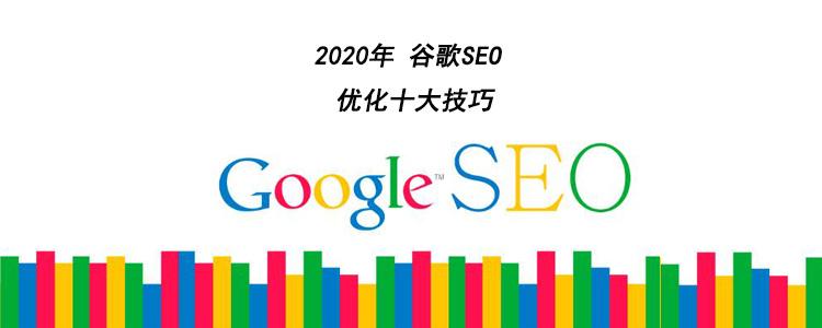 2021年 谷歌SEO优化 十大技巧(二)插图
