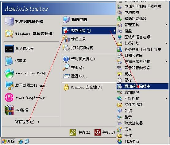 若何搭建云服务器之IIS的设置插图