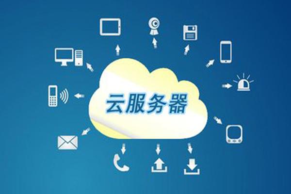 物理服务器和云服务器的区别插图