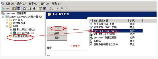 若何搭建云服务器之IIS的设置插图(14)