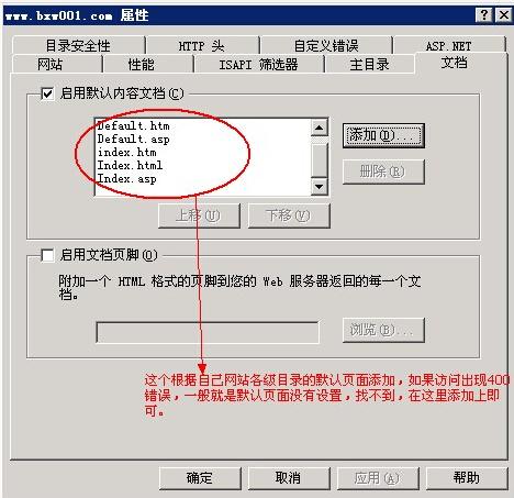 若何搭建云服务器之IIS的设置插图(9)