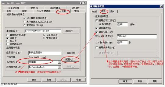 若何搭建云服务器之IIS的设置插图(8)