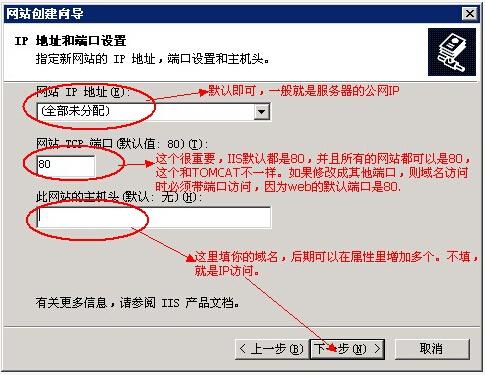 若何搭建云服务器之IIS的设置插图(5)