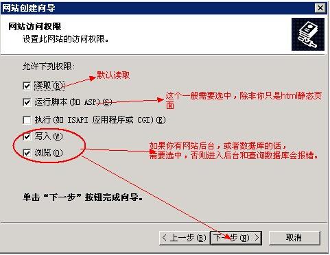 若何搭建云服务器之IIS的设置插图(7)