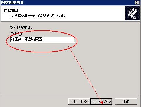 若何搭建云服务器之IIS的设置插图(4)
