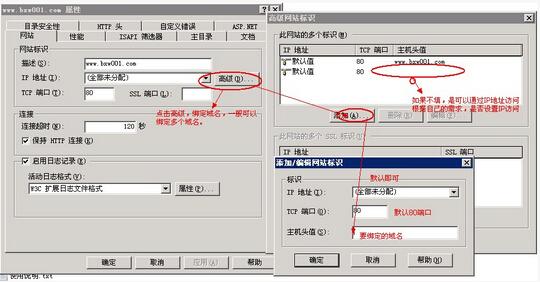 若何搭建云服务器之IIS的设置插图(11)
