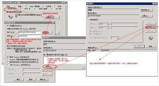 若何搭建云服务器之IIS的设置插图(10)