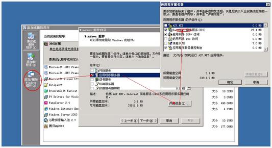 若何搭建云服务器之IIS的设置插图(1)