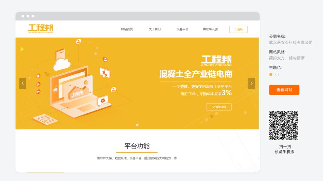 【阿里云建站】企业建网站真的那么难吗?插图(8)